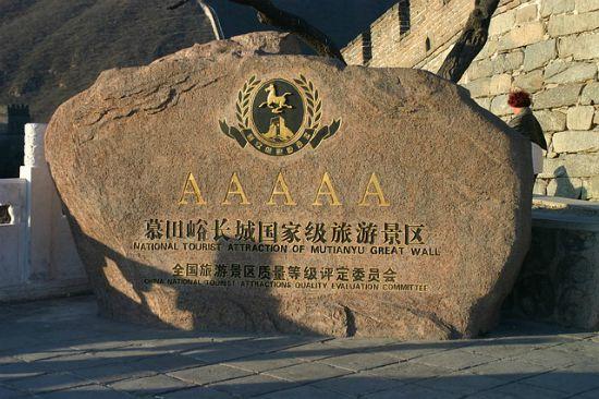 Grande Muraglia tratto di Mutianyu